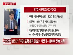 BIG MONEY 2부 > 돈 되는 뉴스(20200225)