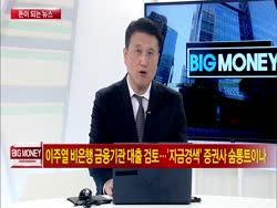 BIG MONEY 2부 > 돈 되는 뉴스(20200403)