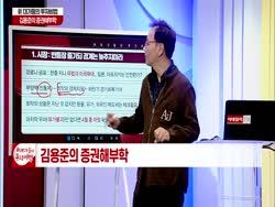 김용준 증권해부학 (04/07)