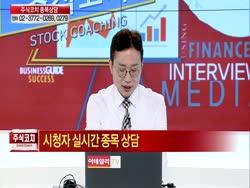 김현구의 주식 코치 (07/11)