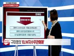 구미영 ELW 어떤 장에서도 수익낸다 (08/10)