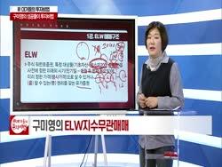 구미영 성공풀이 투자 비법 (10/19)