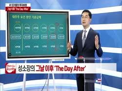 신대가들의투자비법 - 성명석 그날 이후 The Day After (20201028)<br>