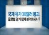 [글로벌 모니터] 국제유가 30달러 붕괴, 글로벌 경기 침체 본격화되나?